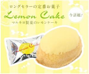 レモンケーキのページが新しくなりました