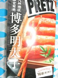 博多明太子PRETZ(九州地区限定販売)【IOC:福岡編⑯】