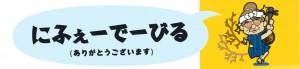 程順則 ~名護聖人と呼ばれた男~ (後編)