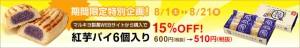 紅芋パイ(6個入)、今だけ15%オフ!