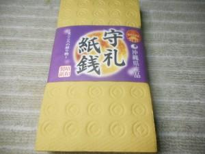 【旧盆特集⑧】 ウチカビ
