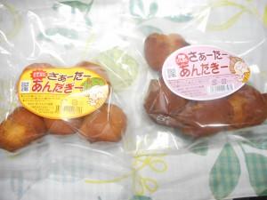 黒糖てんぷら(さぁーたーあんだぎー)