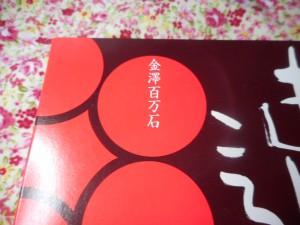 isikawa02_04