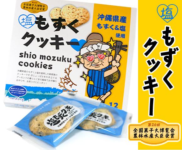 塩もずくクッキー